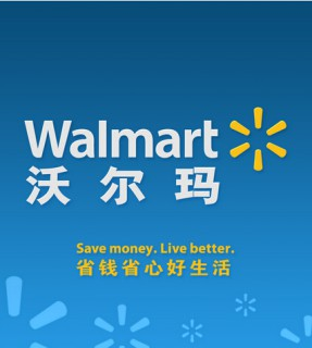 Warmly congratulate Guangzhou Sunshine products into the WAL-MART supermarket.