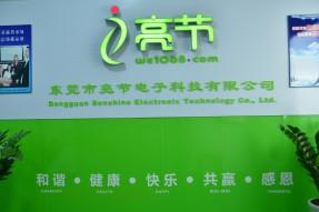 Our factory–Dongguan Sunshine Electronic Technology Co., Ltd.
